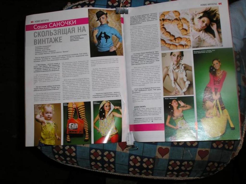 журнал с картинками