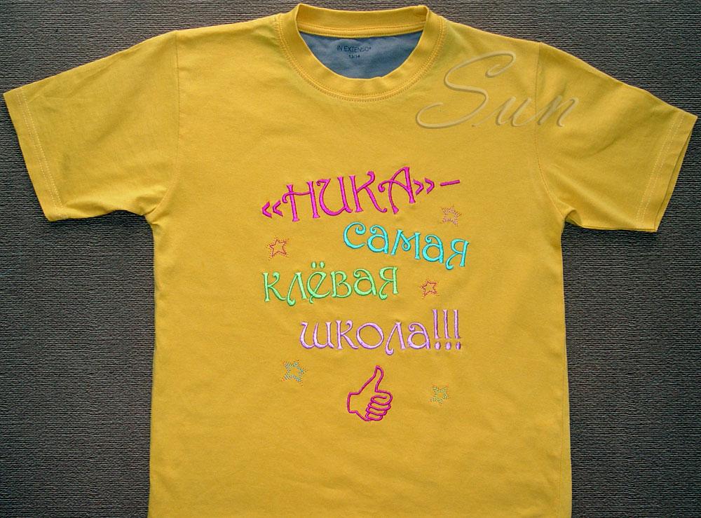 Именные футболки своими руками