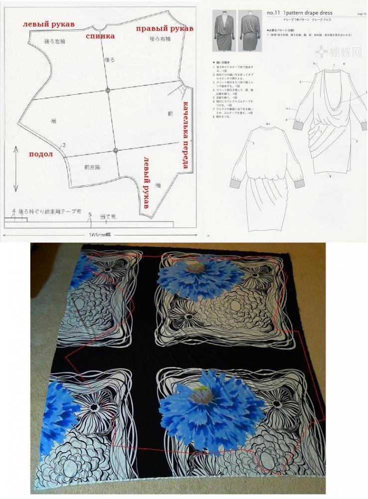 Платье из квадрата ткани