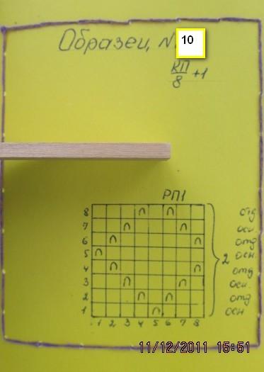 схема к 10.jpg