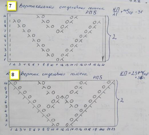 схема к 7 и 8.jpg