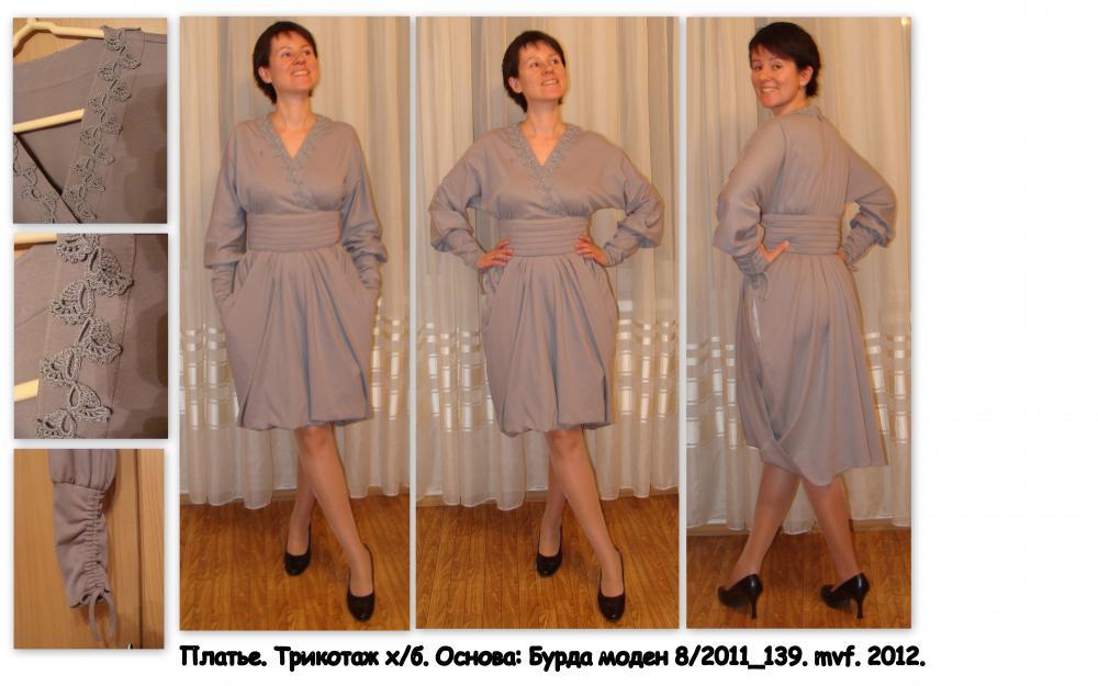 Как удлинить готовое платье
