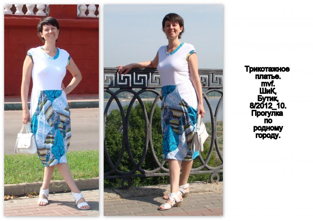 Платье_обрезка_набережная.jpg