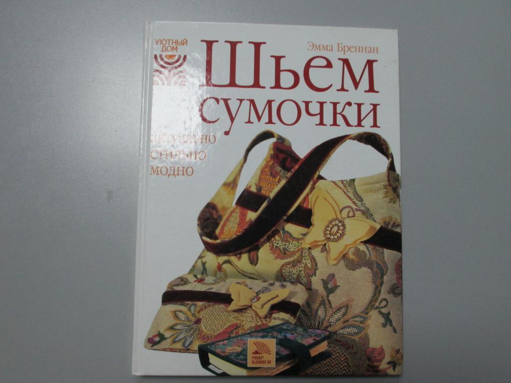 Книга Эммы Бреннан