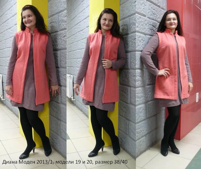 Диана Моден 1/2013, модели 19 и 20, размер 38/40