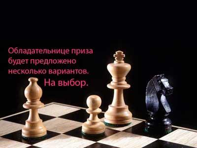 """Приз за 1 место """"обоймы"""" образов"""