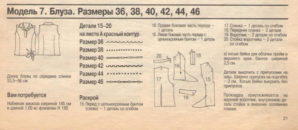 блуза конкурс4.jpg