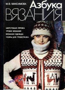 Максимова М.В. - Азбука вязания - 1989_1.jpg