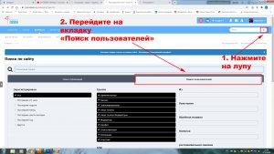 Поиск пользователей 2.jpg