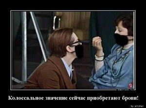 1593660001_Kolossalnoe-znacheni_demotions.ru.jpg