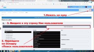 Поиск пользователей 1.jpg
