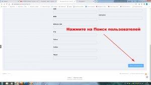Поиск пользователей 3.jpg