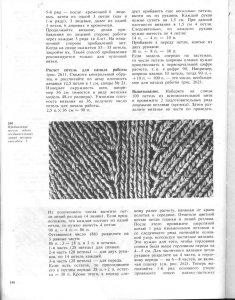 3Максимова М.В. - Азбука вязания - 1989_148.jpg
