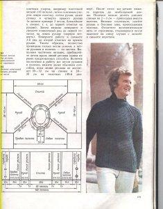 Максимова М.В. - Азбука вязания - 1989_149.jpg