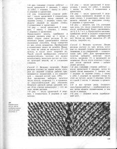 2 Максимова М.В. - Азбука вязания - 1989_147.jpg