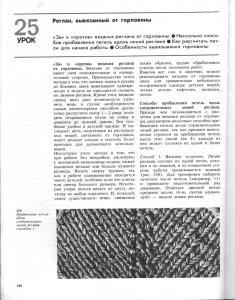 Максимова М.В. - Азбука вязания - 1989_146.jpg