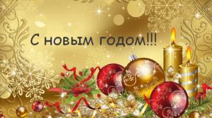 Открытка-картинка-новогодняя-с-новым-годом-на-новый-год-31-декабря-8149.png