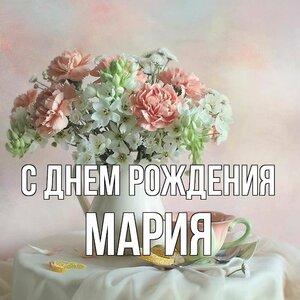 картинка-мария-С-днем-рождения-1425.jpg