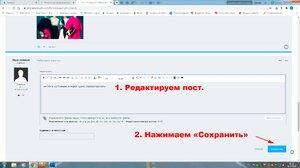 Редактировать пост 2.jpg