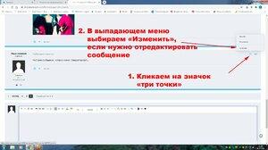 Редактировать пост.jpg