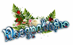 pozdravitelnaya-otkritka-s-krasivoi-nadpisyu-pozdravlyayu_orig.thumb.jpg.1a1ca556578f9d4d0626f9aaa887f10b.jpg