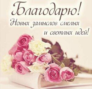 virtoualnaya-otkrytka-so-slovom-blagodaru.jpg