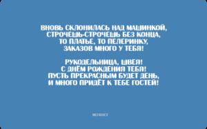 vnov_sklonilas_nad_mashinkoy_strochesh.png