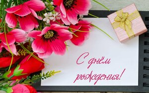 1617288637_48-p-pozdravlenie-s-proshedshim-dnem-rozhdeniya-52.jpg