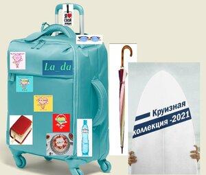Мой чемодан 11.jpg