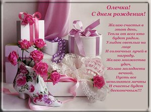 Olya-s-dnem-rozhdeniya-kartinki-27.jpg