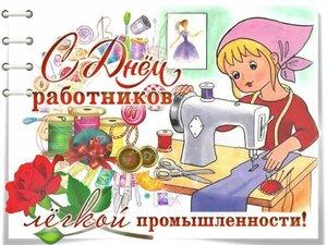 otkrytki-s-dnem-rabotnikov-legkoi-promishlennosti-16.jpg
