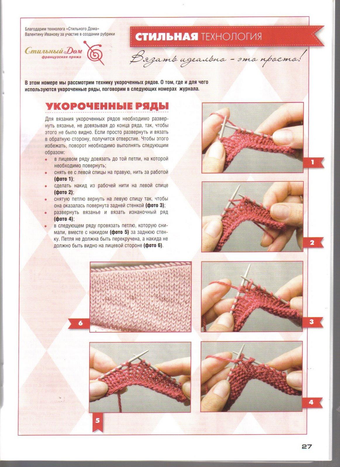 Вязание спицами с накидом тапочки