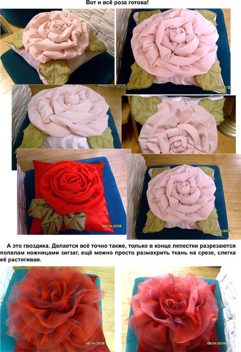 Подушка-роза как сделать