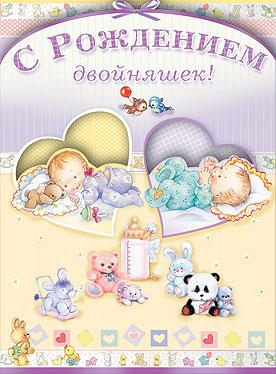 Поздравления с рождением двух девочек в картинках