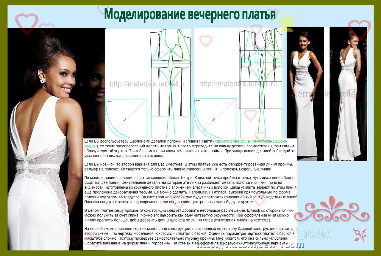 Образцы платьев для шитья