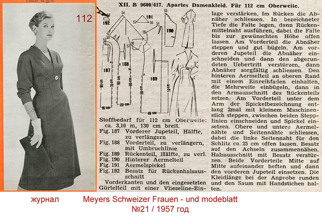 Старые журналы мод с выкройками фото