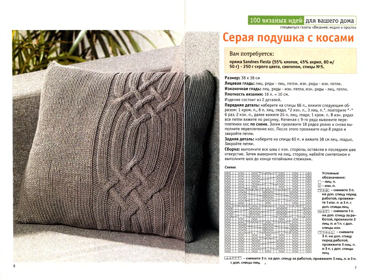 Вязание спицами подушки схемы