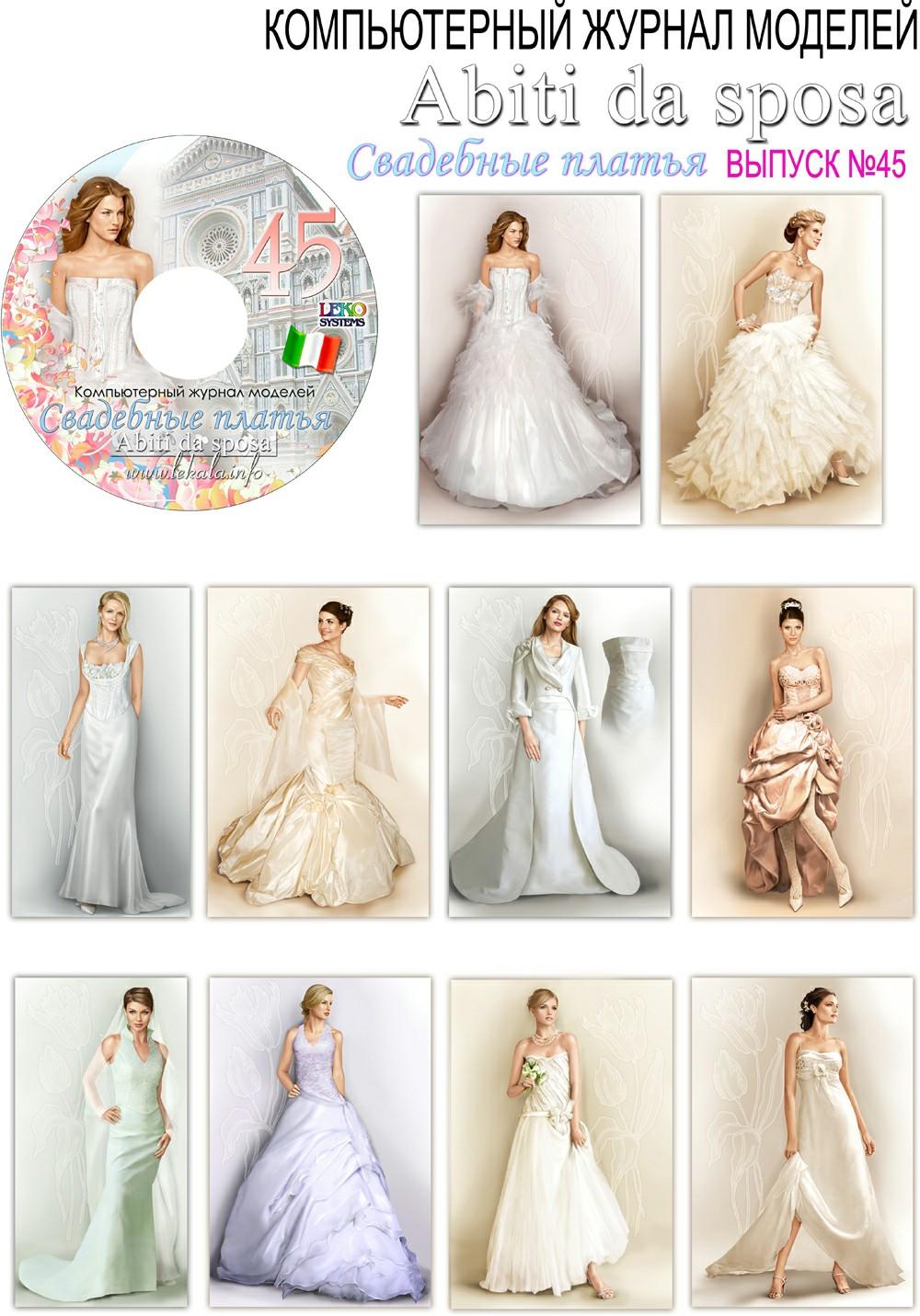 Выкройки свадебные платья