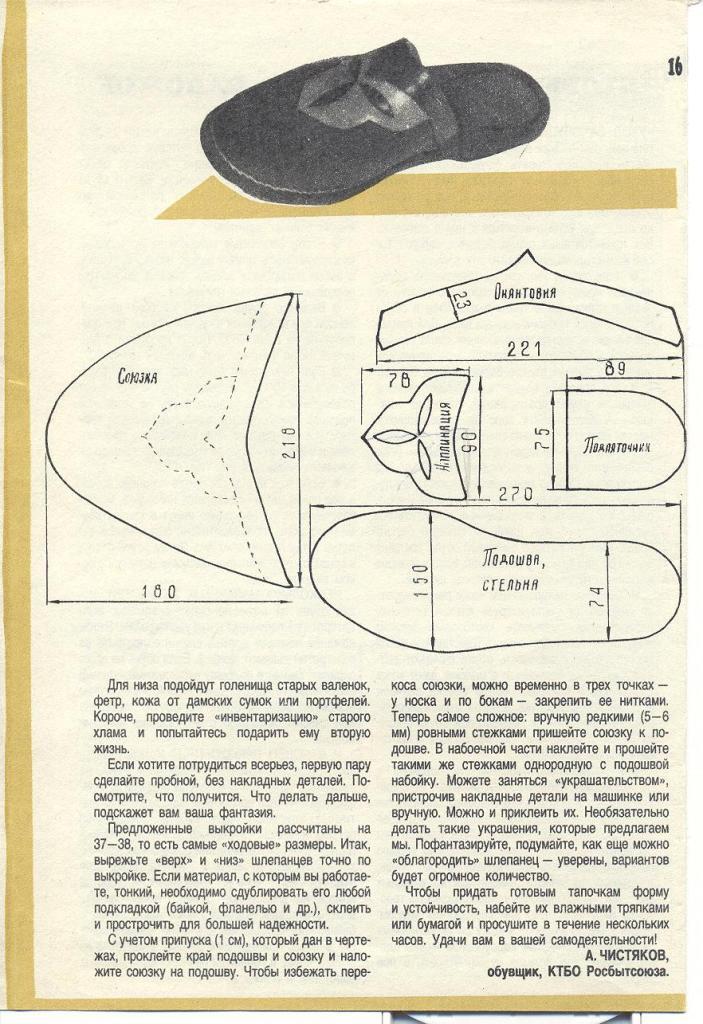 Как сшить обуви самому