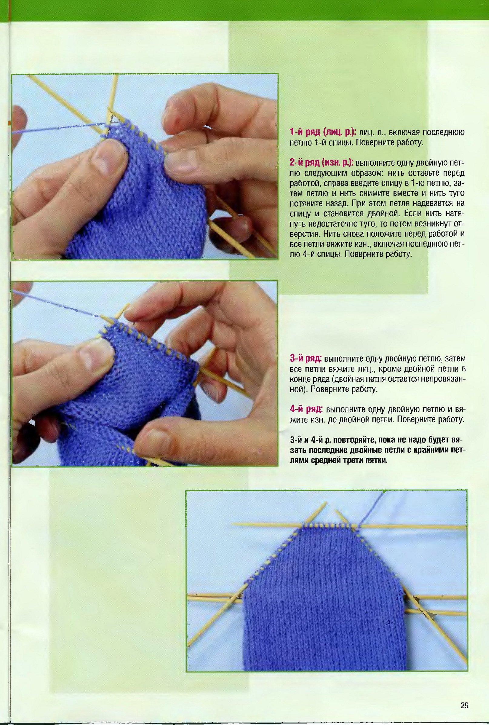 Вязание спицами пятки носков. Различные способы и правильное 16