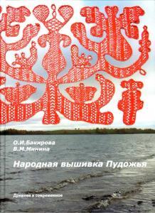 book_pudozh_big.jpg