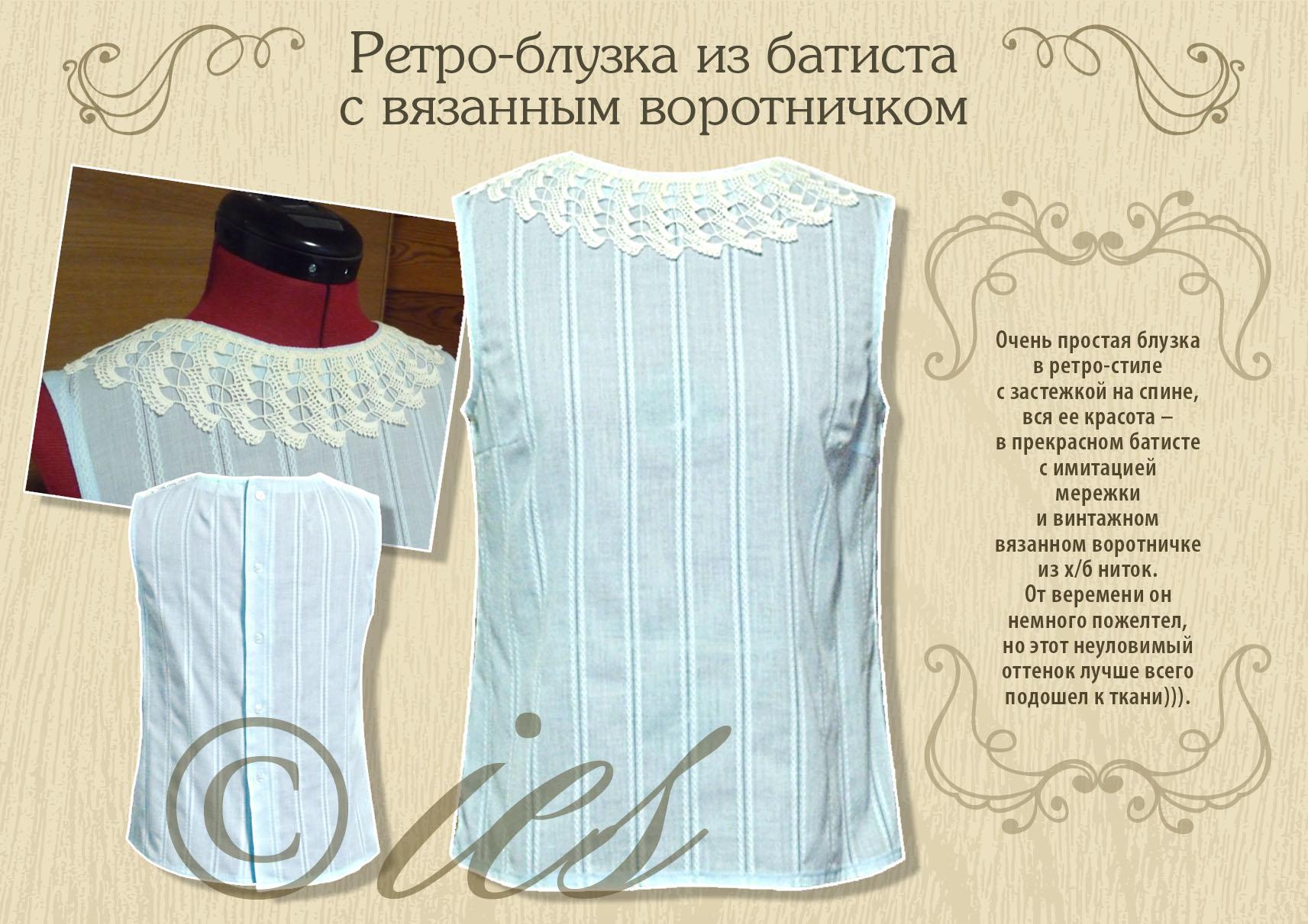 Как сшить блузку из батиста