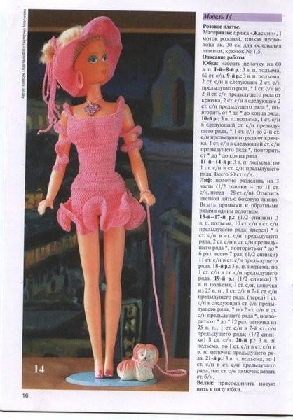 Вязание спицами для начинающих на кукол барби 101
