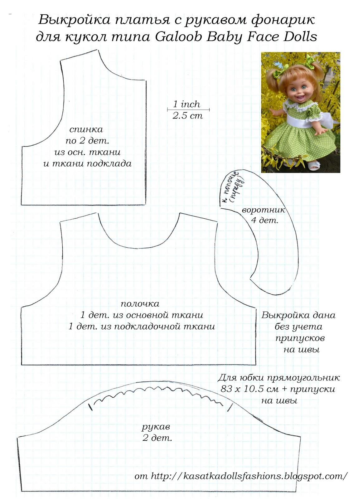 Платье для куклы выкройки и схемы