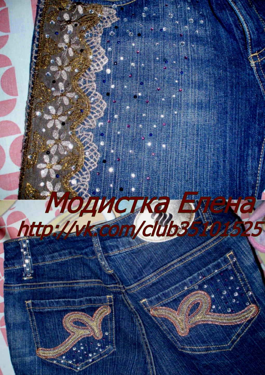 Украсить джинсы кружевом своими руками фото