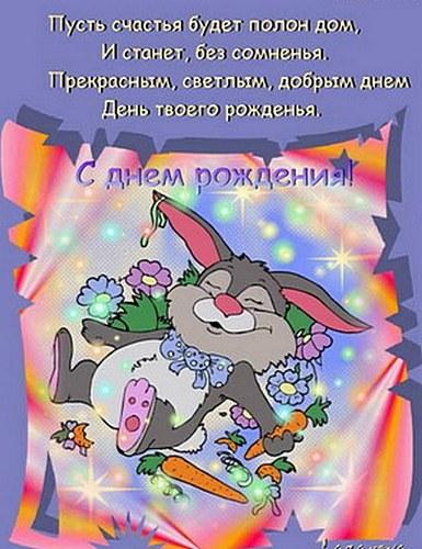 Поздравленье с днем рождения психу