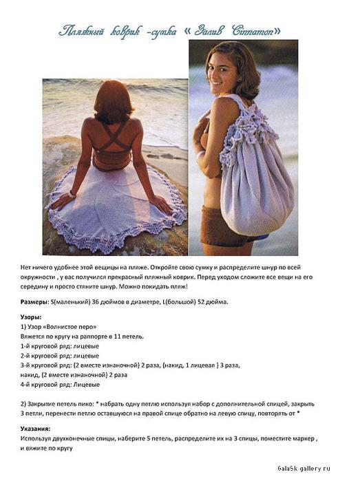 Выкройки коврика пляжного
