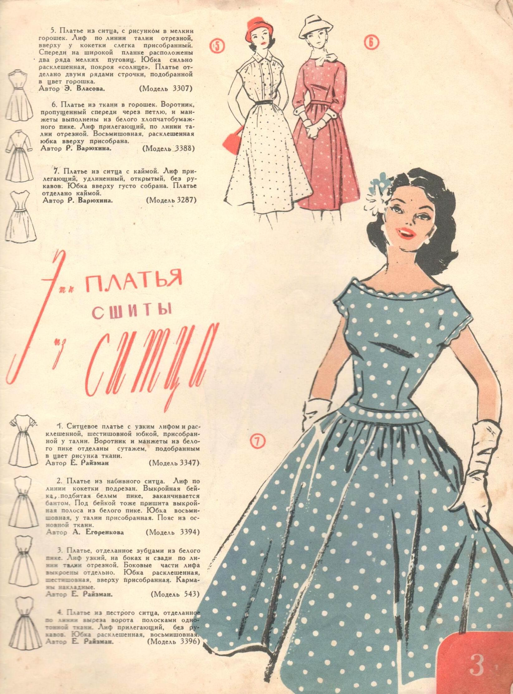 Сшить платье из ситца своими руками выкройки
