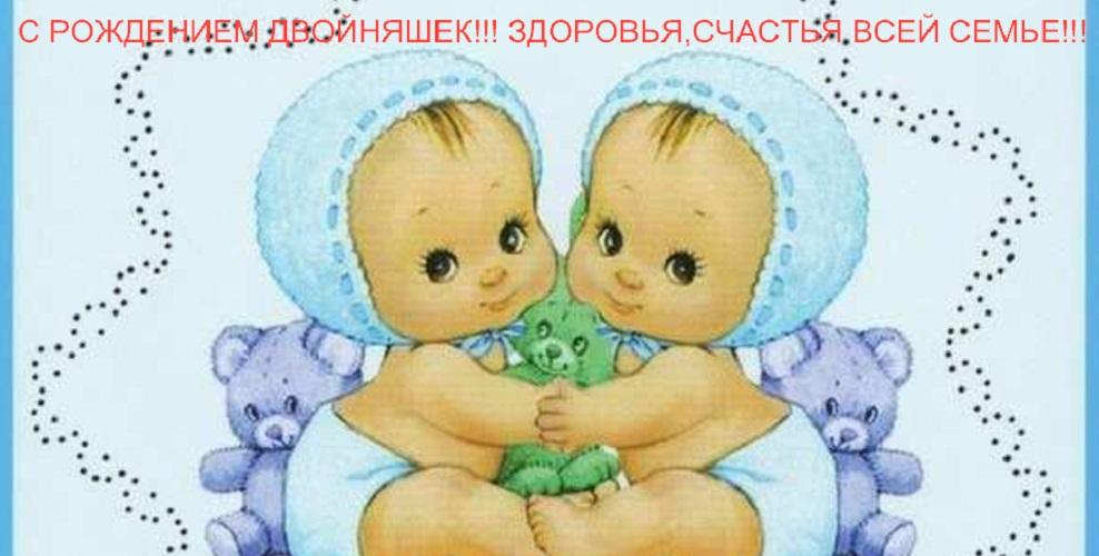 Открытки с днем рождения близнецов 1 год