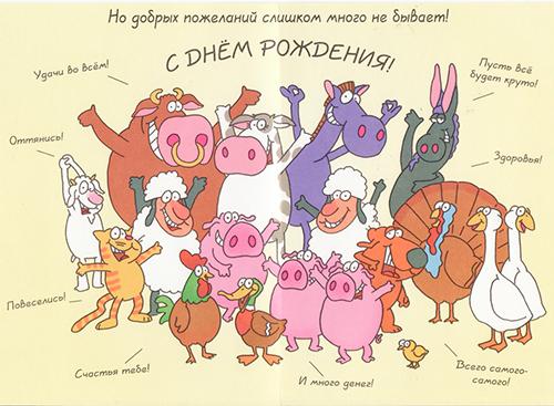 Поздравление с днём рождения женщине открытка прикольная